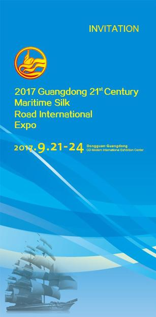 2017 Guangdong 21st Century Maritime Silk Road International Expo